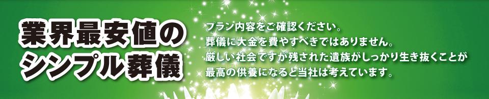 東京・川崎にある斎場で福祉葬儀・生活保護葬儀